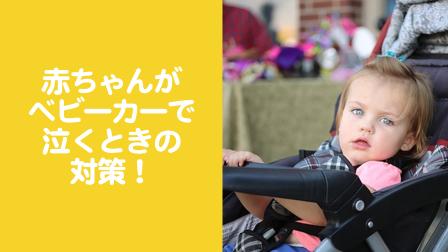 赤ちゃんがベビーカーで泣くときの対策