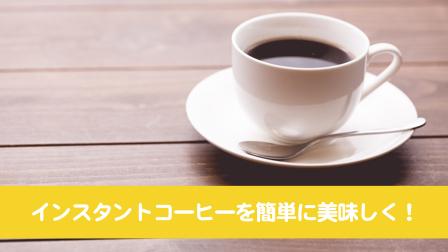 インスタントコーヒーを美味しく入れる4つのポイント