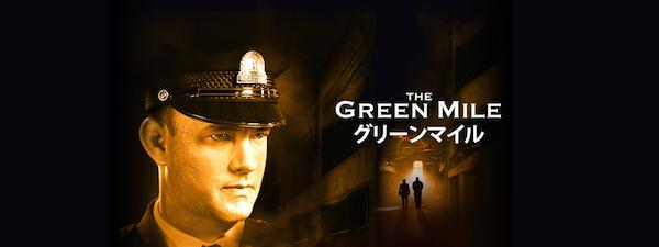 おすすめの泣ける映画:グリーンマイル