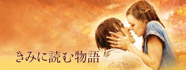 おすすめの泣ける映画:きみに読む物語