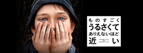 おすすめの泣ける映画:ものすごくうるさくて、ありえないほど近い