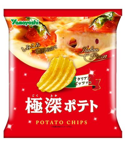 山芳製菓の極深ポテト イタリアンピッツァ味
