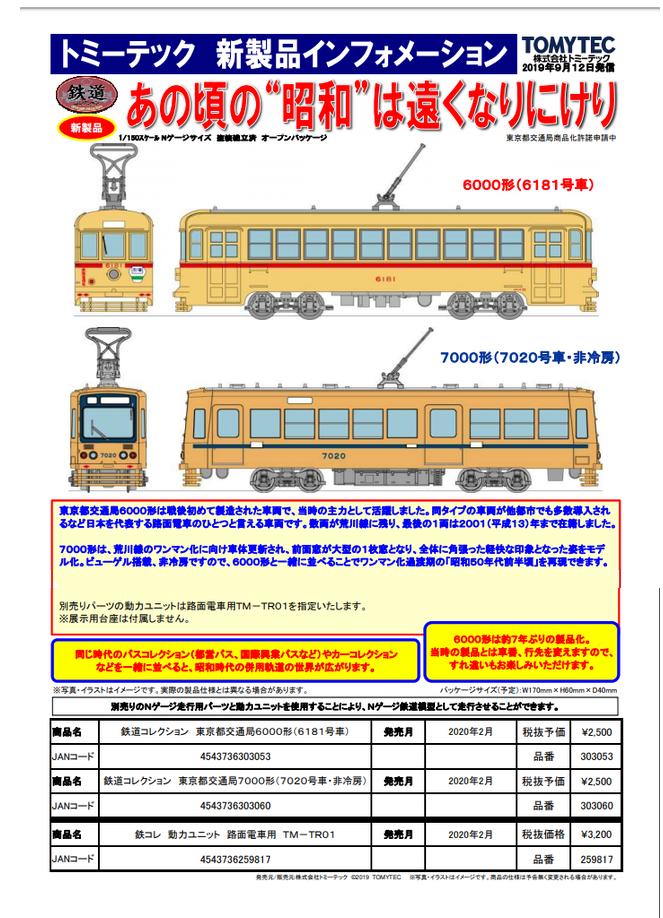 f:id:yamanote11_103:20190912201109p:plain