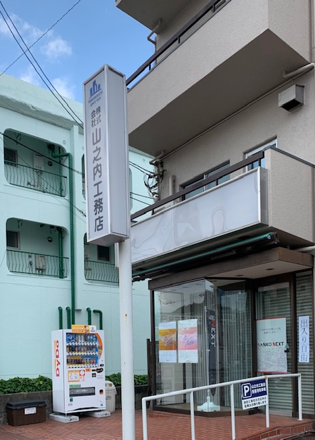 f:id:yamanouchi_koumuten:20200428151025j:plain