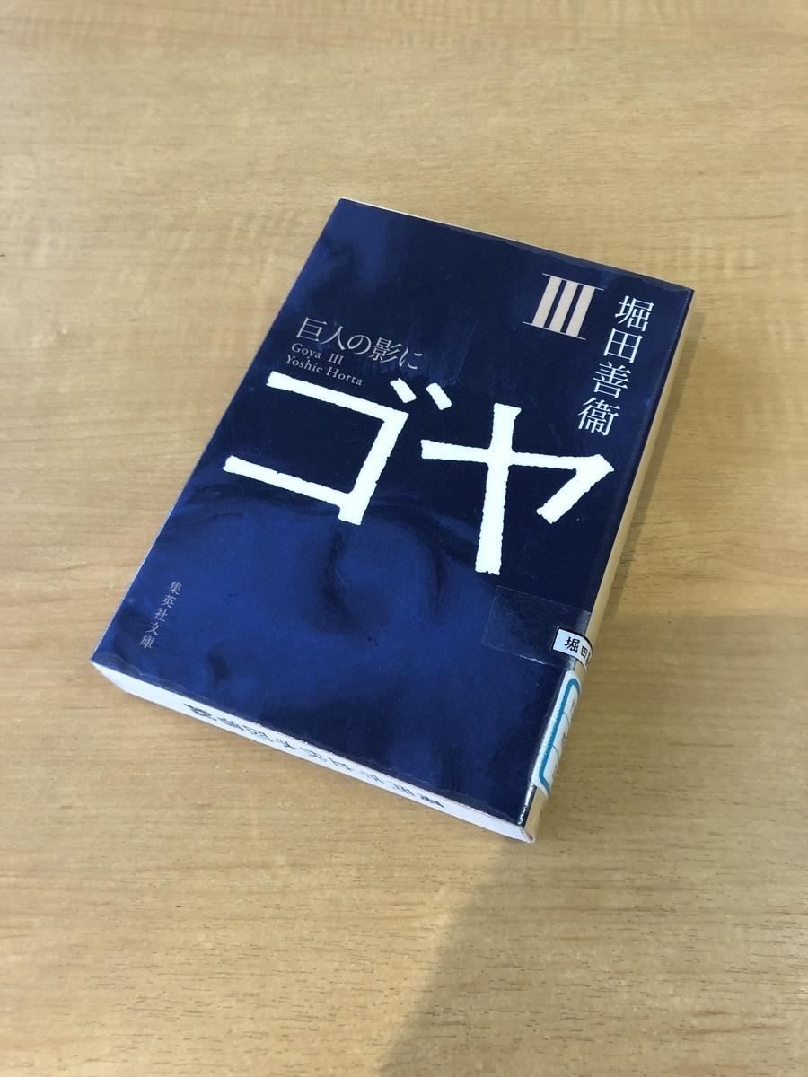 f:id:yamanouta:20200201112008j:plain