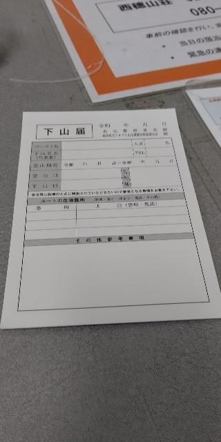f:id:yamanoyu215:20201115102137j:plain