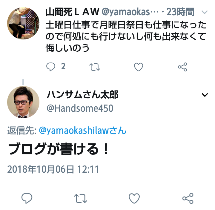 f:id:yamaoka_shilaw:20181007110413p:plain