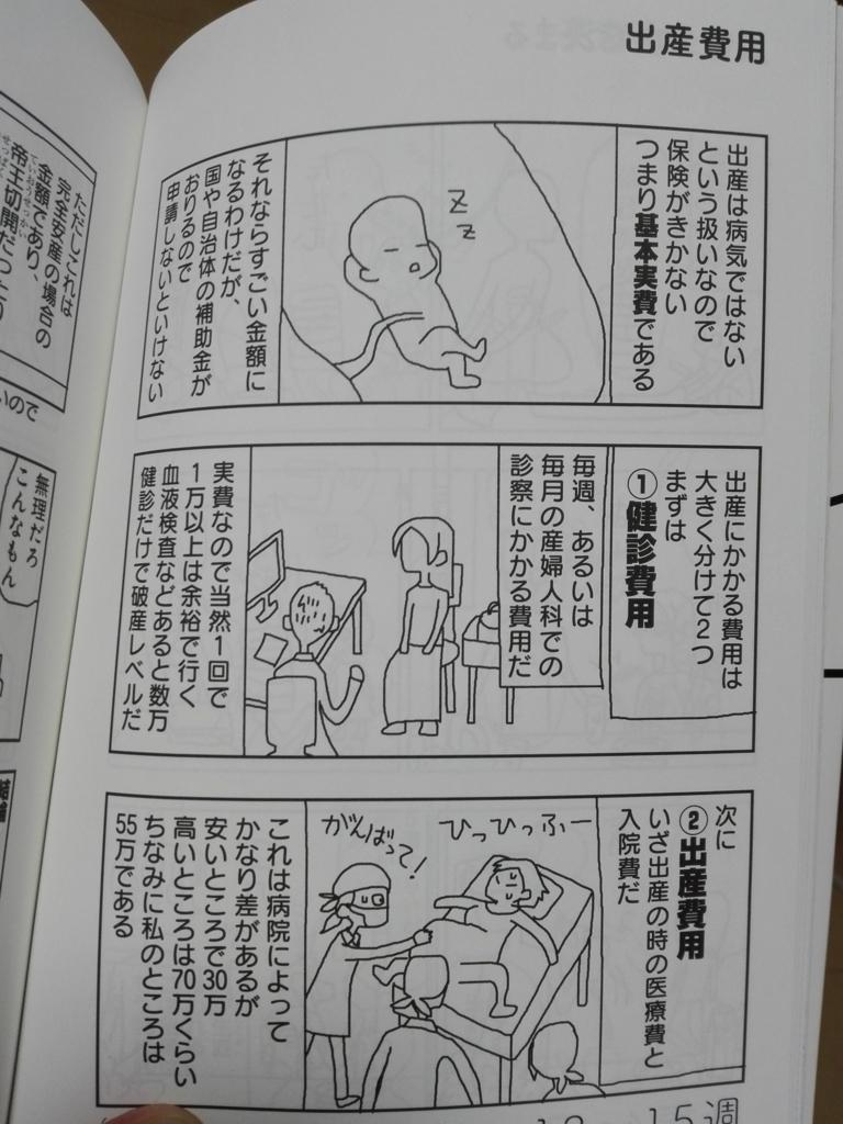 f:id:yamapi33:20160721191255j:plain