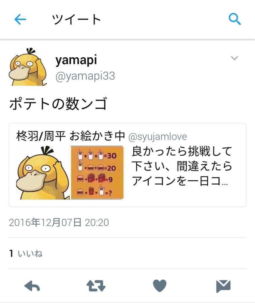f:id:yamapi33:20161211221822j:plain