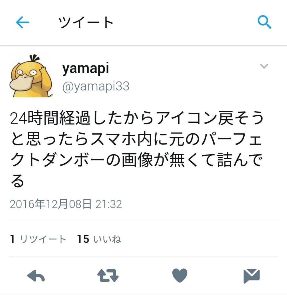 f:id:yamapi33:20161211222432j:plain