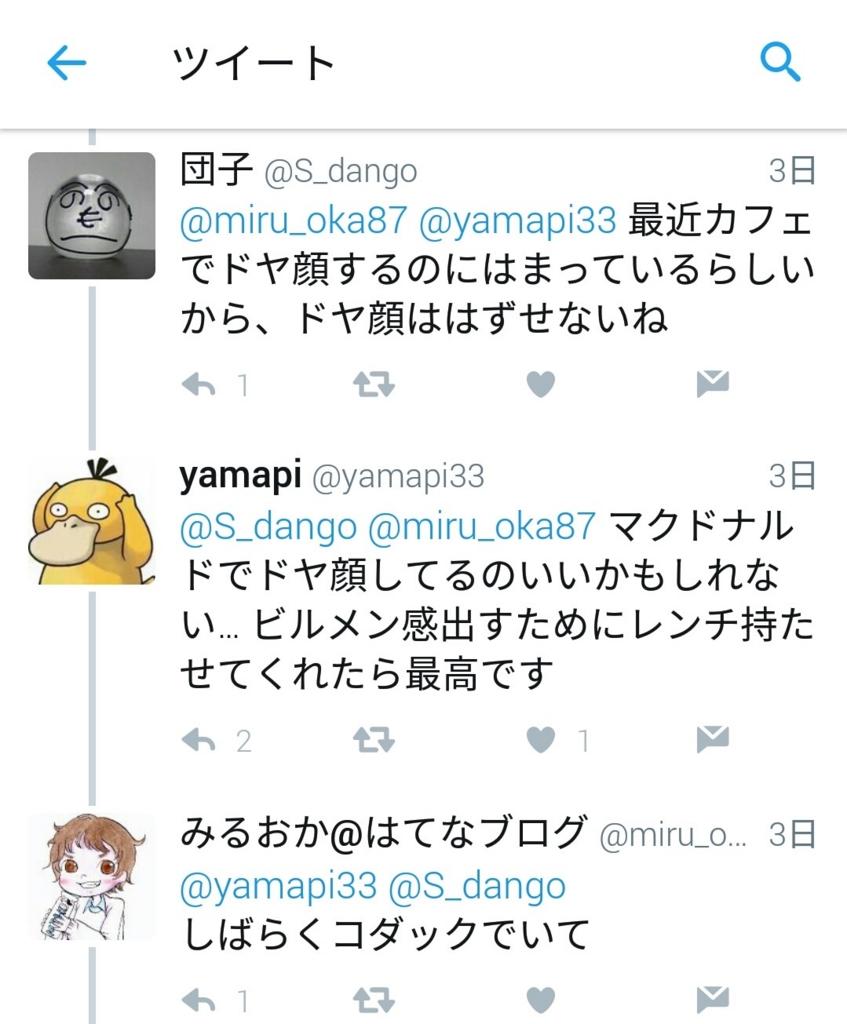 f:id:yamapi33:20161211224320j:plain