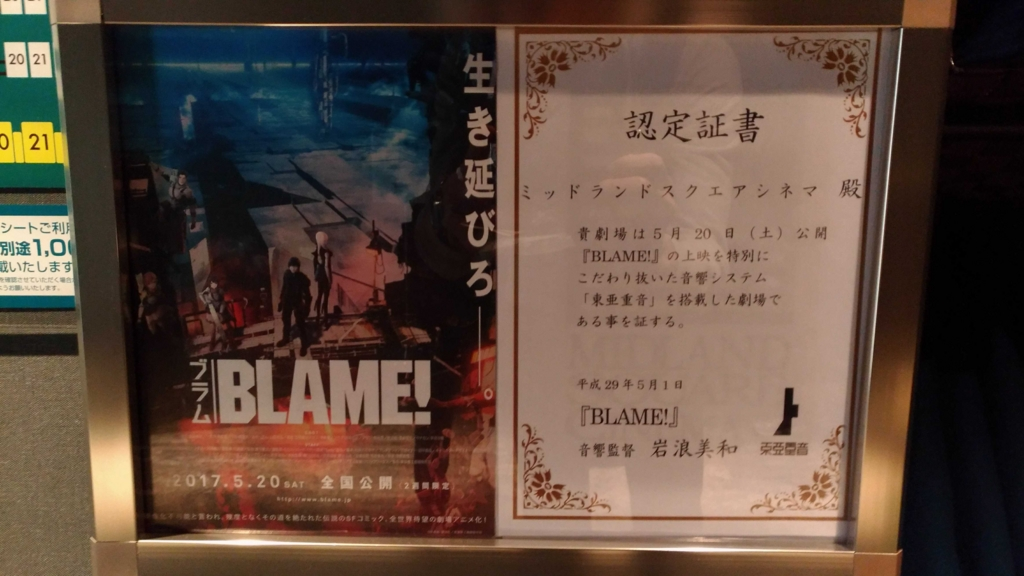fidyamapi3320170520174700jplain. 映画BLAME!