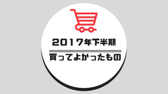 f:id:yamapi33:20171208162649p:plain
