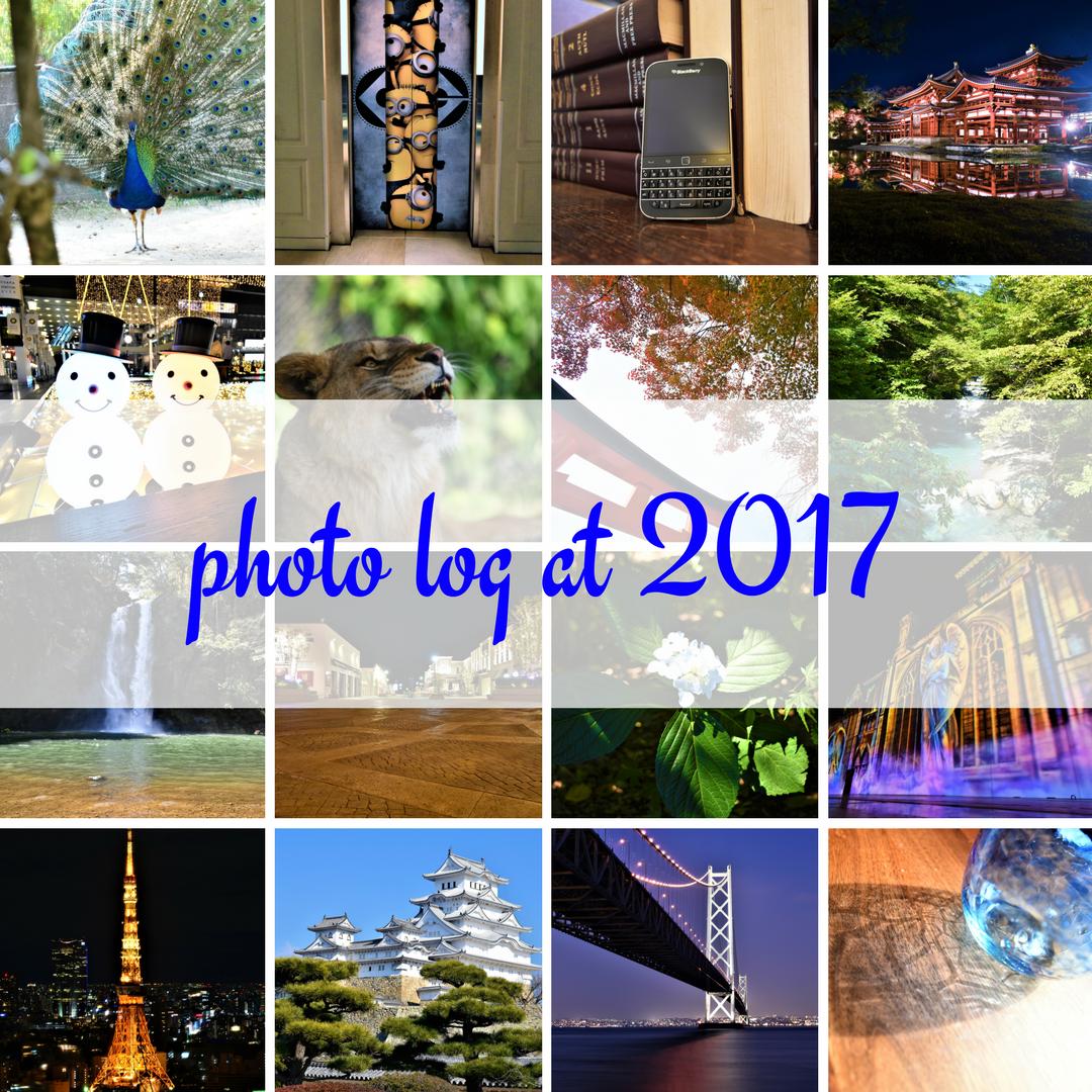 f:id:yamapiclog:20171230190420p:plain