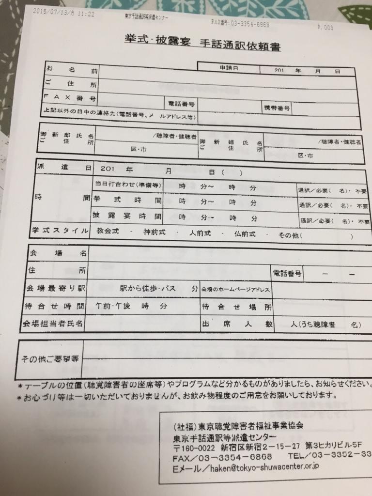 f:id:yamasaaki:20160620084913j:plain