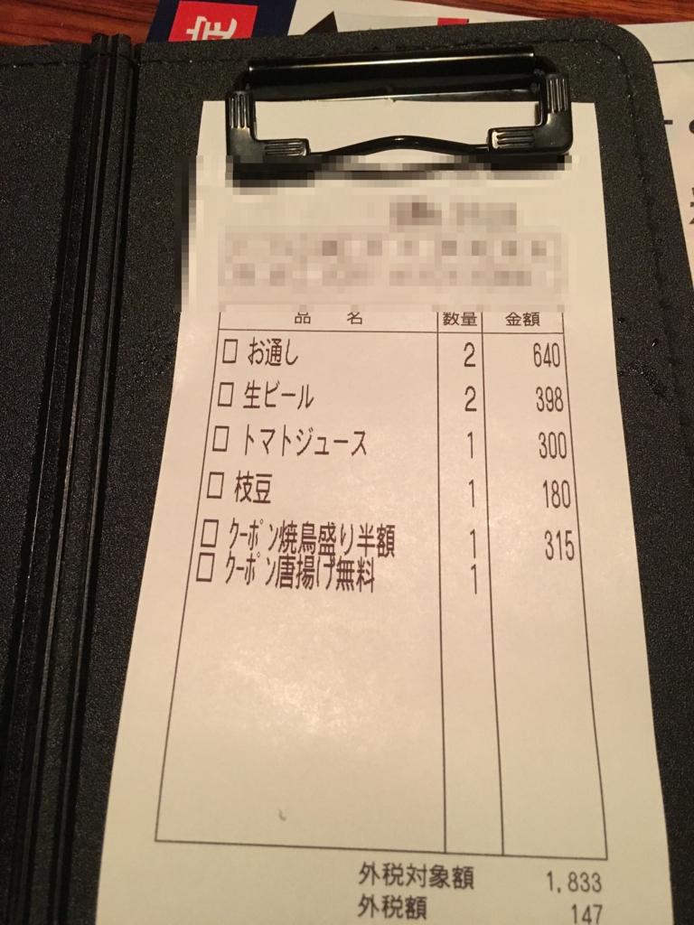 f:id:yamasaaki:20170423222002j:plain