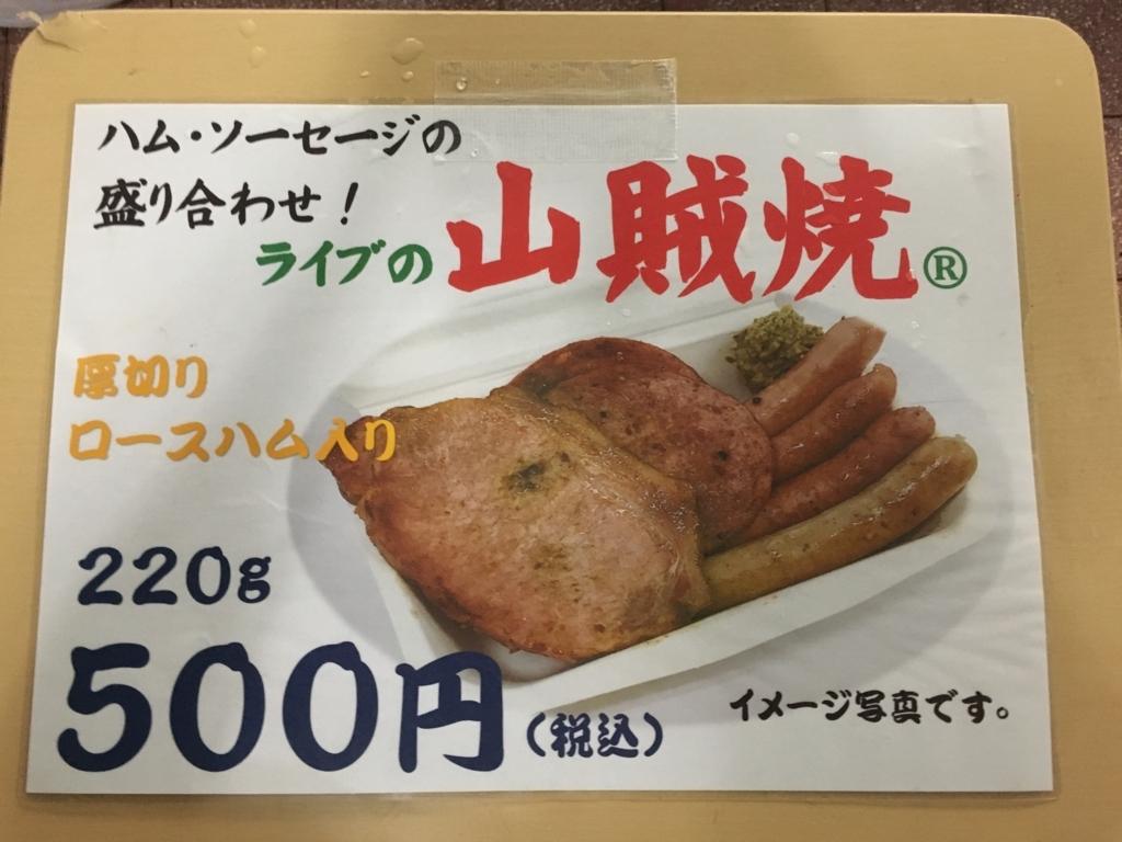 f:id:yamasaaki:20170902112913j:plain