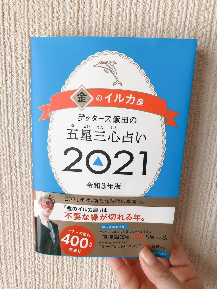 イルカ 2021 の 金