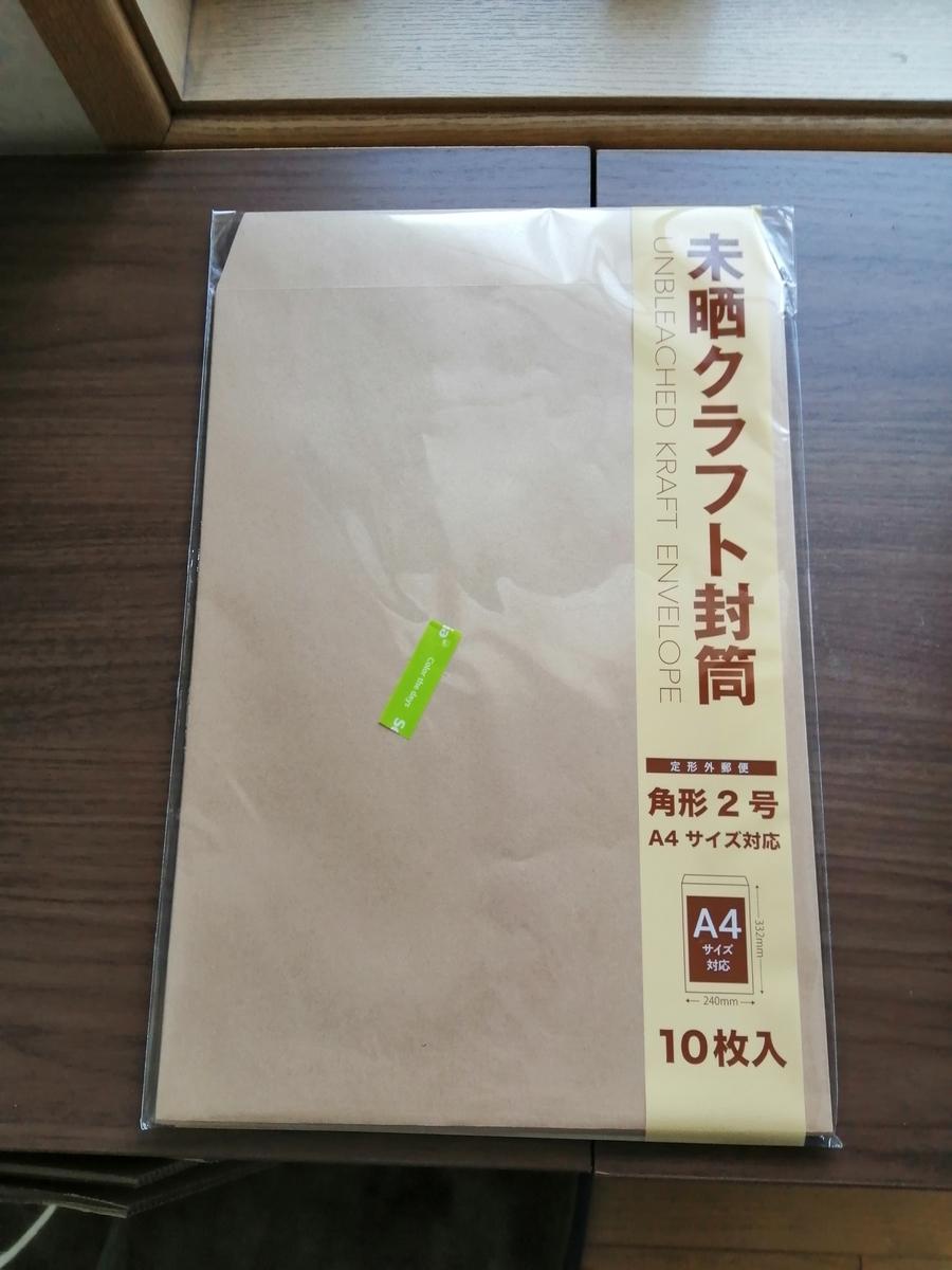 f:id:yamasaki1ma:20200524145352j:plain