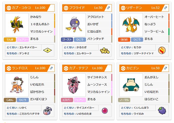 f:id:yamasan-pokemon:20171025105604p:plain