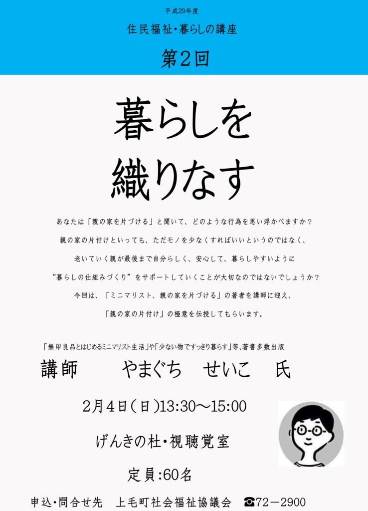 f:id:yamasan0521:20180108213801j:plain