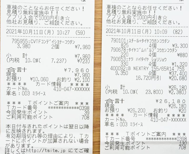 f:id:yamasan0521:20211012115440p:plain