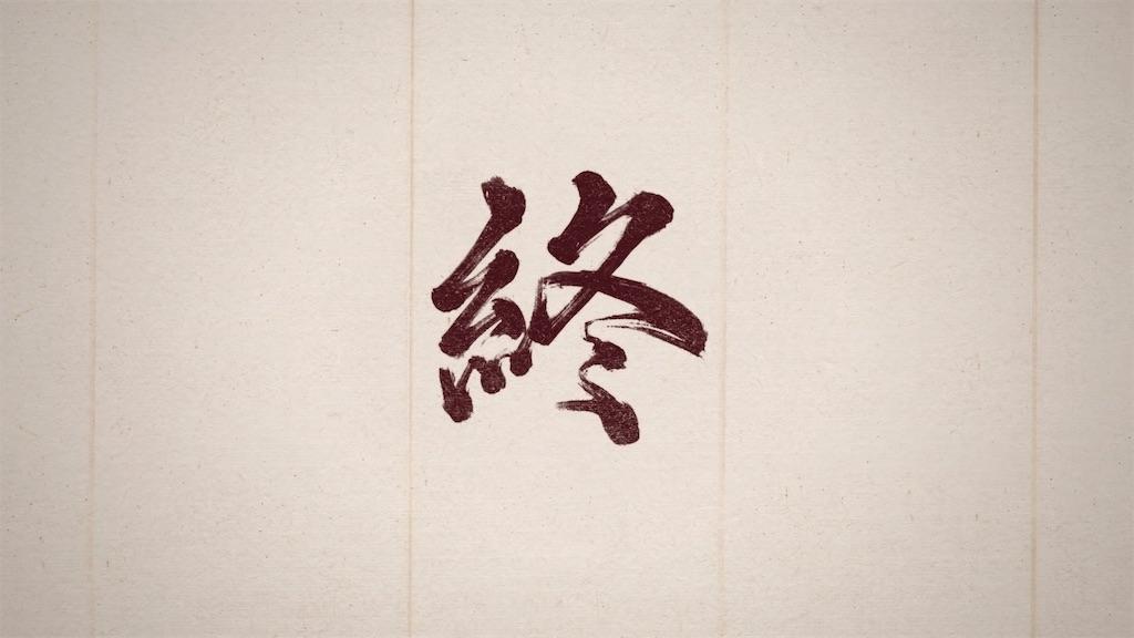 f:id:yamashi95:20200924230600j:image