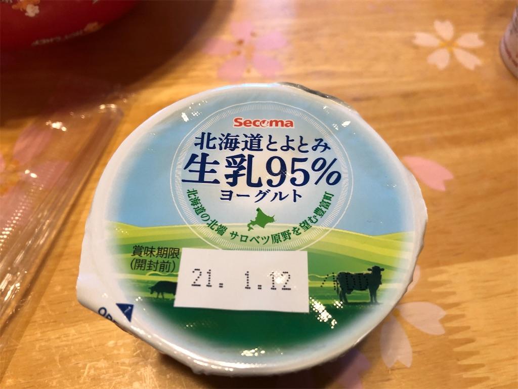 f:id:yamashina_4810:20210108074659j:image