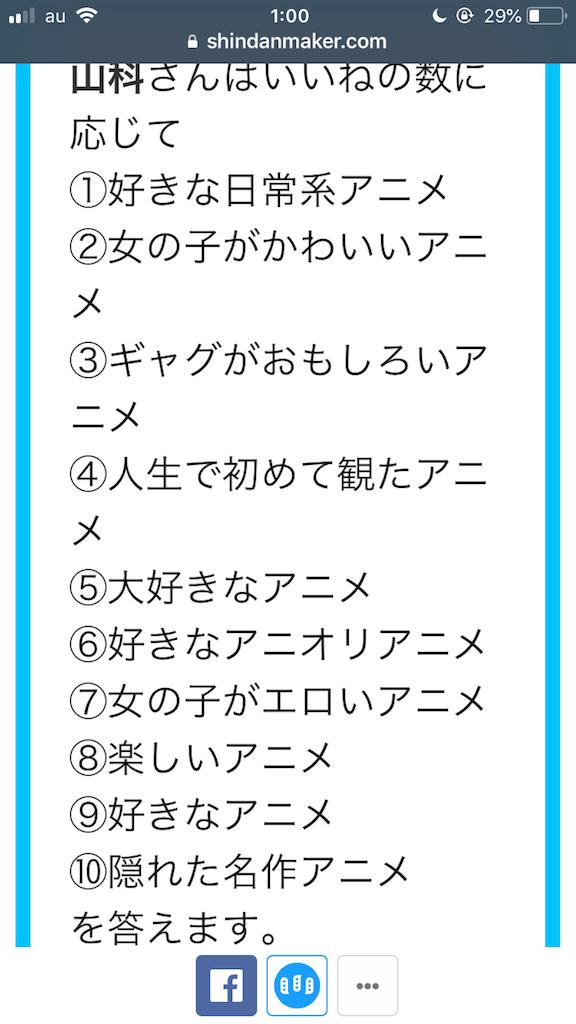 f:id:yamashinagogo4:20180725030207p:image