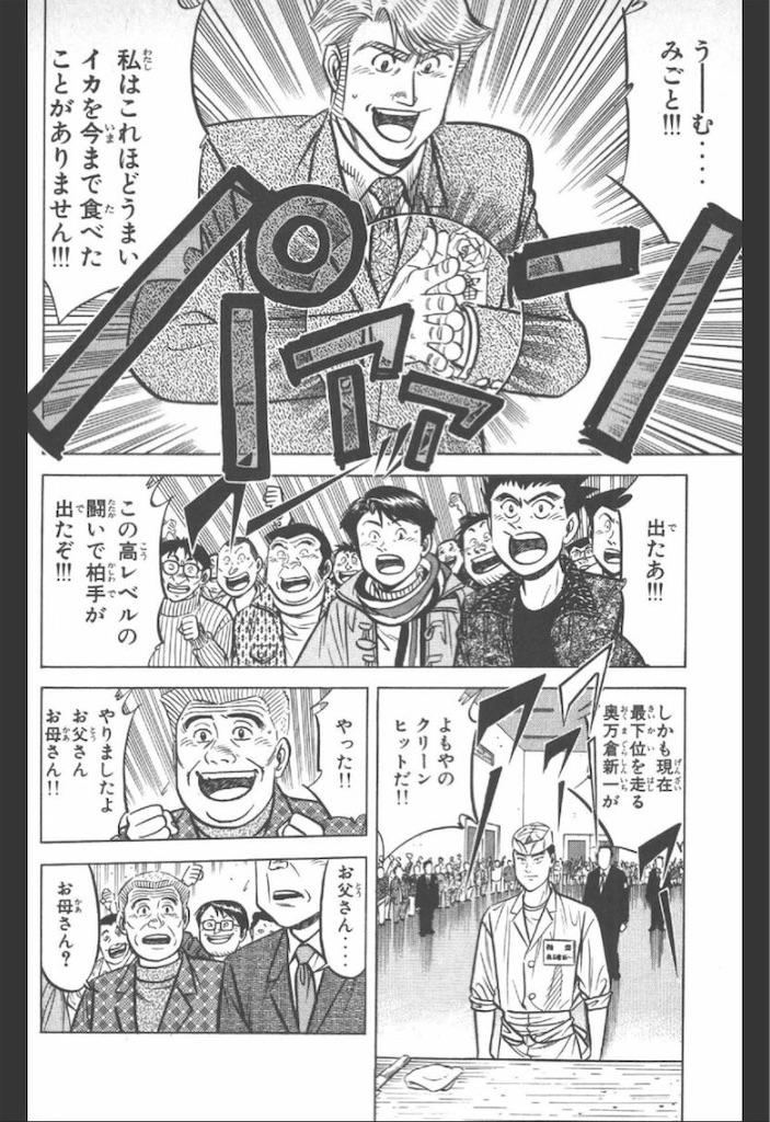 f:id:yamashinagogo4:20181028202617j:image