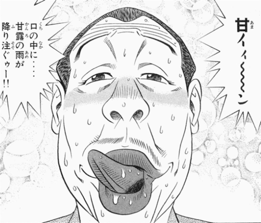 f:id:yamashinagogo4:20181028205302p:image