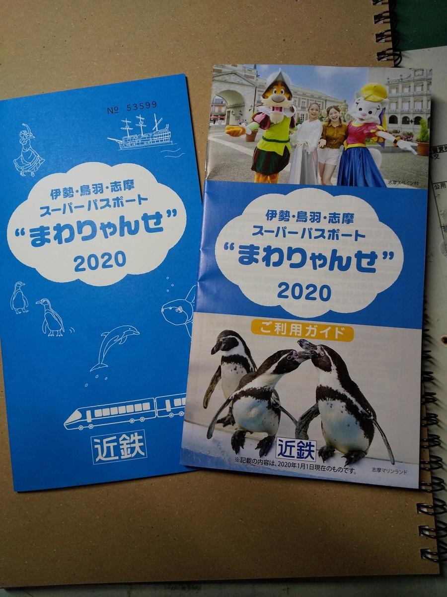 f:id:yamashinkun:20200210191052j:plain