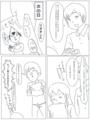 幼稚園の先生と漫画家志望少女