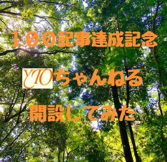 YTOちゃんねるアイキャッチ