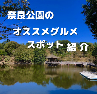 奈良公園アイキャッチ
