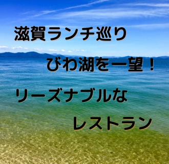 滋賀ランチアイキャッチ