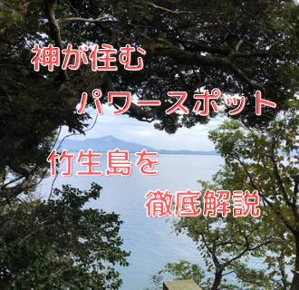 竹生島アイキャッチ