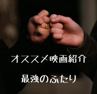 おすすめ映画アイキャッチ