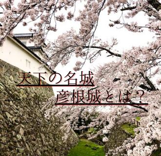 彦根城アイキャッチ