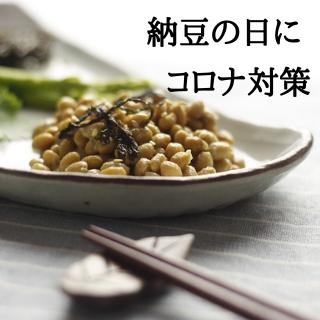 納豆の日アイキャッチ