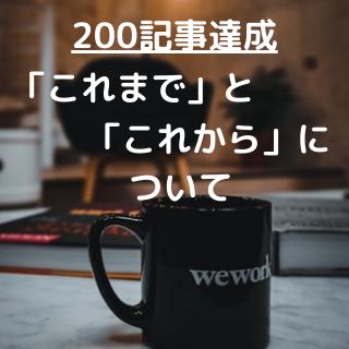 200記事アイキャッチ