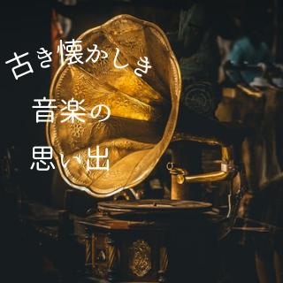 蓄音機アイキャッチ