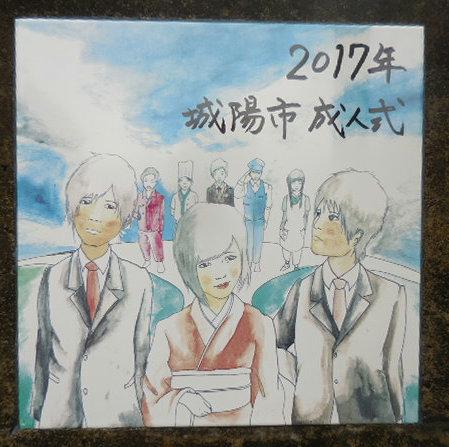 f:id:yamasiro2012:20170112204628j:plain
