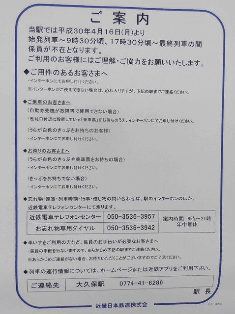 f:id:yamasiro2012:20180414095029j:plain