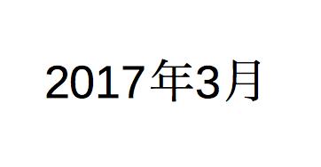 f:id:yamasoucup22:20170325195240p:plain