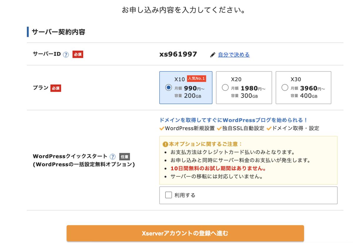 f:id:yamata214:20210224093648p:plain