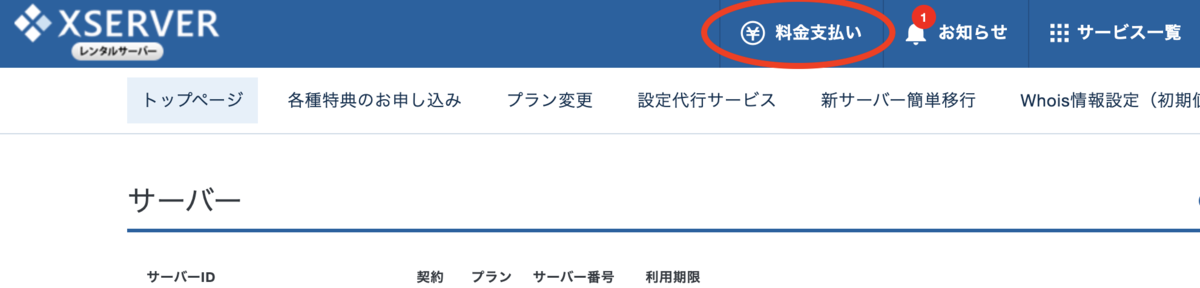 f:id:yamata214:20210224095941p:plain