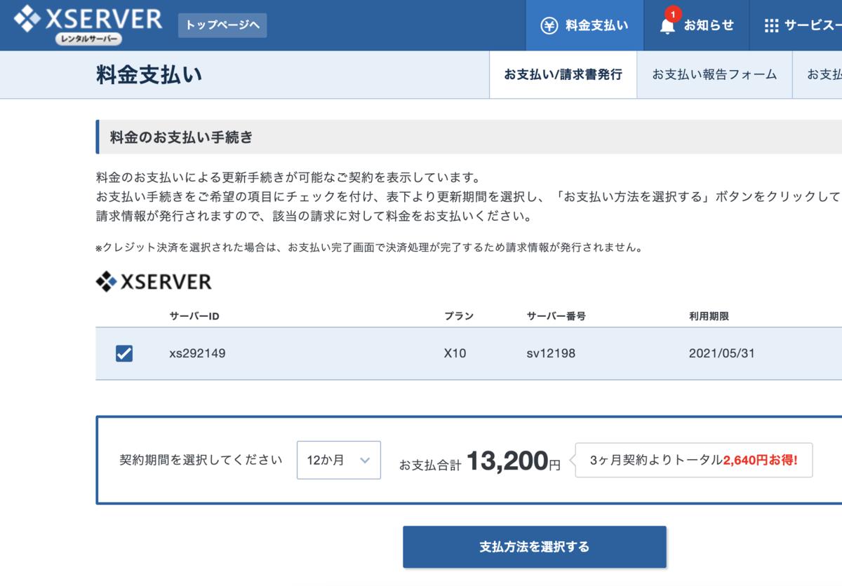 f:id:yamata214:20210224100142p:plain