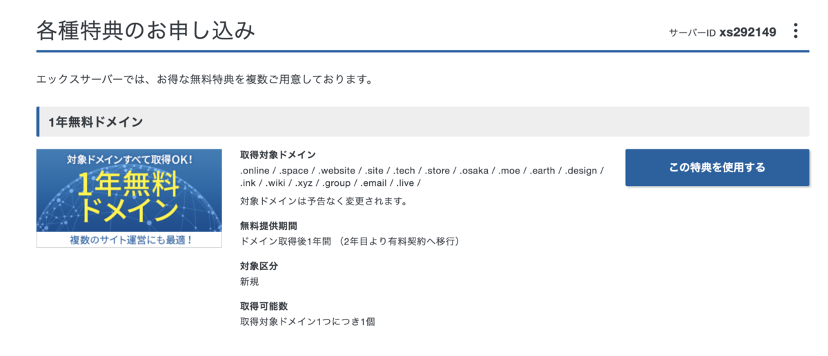f:id:yamata214:20210224102739p:plain
