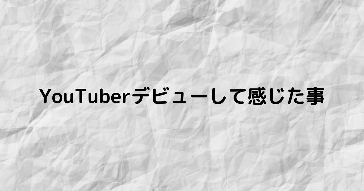 f:id:yamata214:20210610152743p:plain